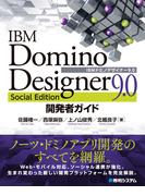 IBM Domino Designer 9.0 Social Edition開発者ガイド