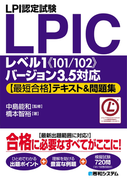 LPI認定試験LPICレベル1《101/102》バージョン3.5対応【最短合格】テキスト&問題集