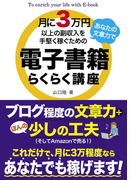 月に3万円以上の副収入をあなたの文章力で手堅く稼ぐための電子書籍らくらく講座