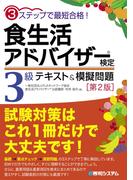 3ステップで最短合格! 食生活アドバイザー(R)検定3級 テキスト&模擬問題[第2版]