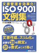 文書管理を効率化! ISO 9001文例集