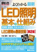 図解入門 よくわかる 最新LED照明の基本と仕組み[第2版]