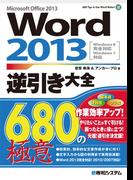 Word 2013逆引き大全 680の極意