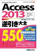 Access 2013逆引き大全 550の極意