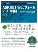 TECHNICAL MASTER はじめてのASP.NET Webフォームアプリ開発 Visual Basic 対応版