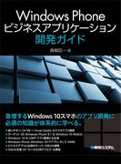 Windows Phoneビジネスアプリケーション開発ガイド