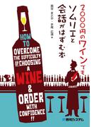 2000円のワインでもソムリエと会話がはずむ本