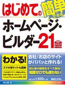 はじめてのホームページ・ビルダー21