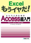 Excelもうイヤだ! という人のためのAccess超入門 2013/2010/2007対応
