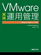 VMware実践運用管理