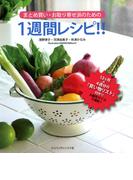 まとめ買い・お取り寄せ派のための 1週間レシピ!!
