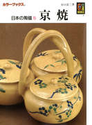 日本の陶磁5 京焼