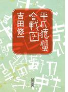 平成猿蟹合戦図