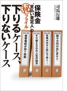 """保険金""""支払い査定人""""の(秘)ファイル 下りるケース、下りないケース"""