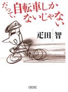 だって、自転車しかないじゃない