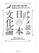 ナナメ読み日本文化論 名著25冊で読み解く日本人のアイデンティティ