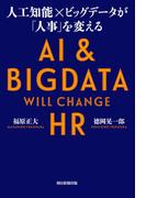 人工知能×ビッグデータが「人事」を変える