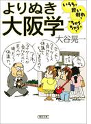"""よりぬき大阪学 いらちで食い倒れで""""ちゃうちゃう""""で"""