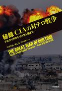 秘録 CIAの対テロ戦争