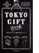 東京手みやげと贈り物カタログ