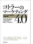 コトラーのマーケティング4.0 スマートフォン時代の究極法則