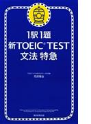 新TOEIC(R) TEST