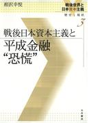 """戦後日本資本主義と平成金融""""恐慌"""""""