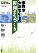 東日本大震災からの復興まちづくり