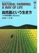 自然農という生き方 : いのちの道を、たんたんと