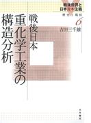 戦後日本重化学工業の構造分析