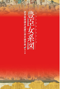 豊臣女系図 哲学教授櫻井成廣の秀吉論考集