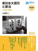 東日本大震災と憲法