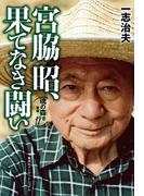 宮脇昭、果てなき闘い 魂の森を行け新版
