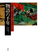 物語の千年 : 『源氏物語』と日本文化