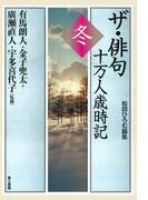 ザ・俳句十万人歳時記 冬
