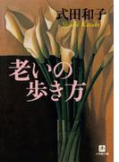 老いの歩き方(小学館文庫)
