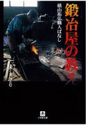 鍛冶屋の教え 横山祐弘職人ばなし(小学館文庫)