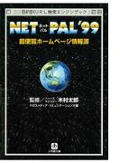 NET PAL'99 超便覧ホームページ情報源(小学館文庫)