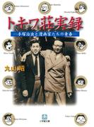 トキワ荘実録手塚治虫と漫画家たちの青春(小学館文庫)