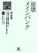 【シリーズ】崩壊メインバンク(小学館文庫)