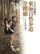 【シリーズ】ェルパ斉藤の東海自然歩道全踏破(小学館文庫)