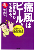 【シリーズ】痛風はビールを飲みながらでも治る!(小学館文庫)