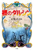 【シリーズ】裸のダルシン(小学館ファンタジー文庫)