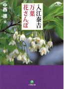 【シリーズ】入江泰吉 万葉花さんぽ(小学館文庫)