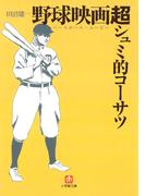 【シリーズ】野球映画(ベースボール・ムービー)超シュミ的コーサツ(小学館文庫)