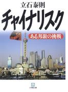 【シリーズ】チャイナリスク ある邦銀の挑戦(小学館文庫)