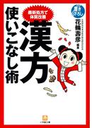 【シリーズ】最新処方で体質改善 漢方使いこなし術(小学館文庫)