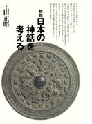 【シリーズ】新修 日本の神話を考える