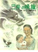 【シリーズ】三井の晩鐘