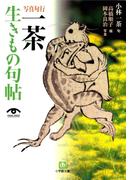 【シリーズ】写真句行 一茶生きもの句帖(小学館文庫)